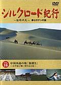 シルクロード紀行 VOL.16 中国西部の旅「新疆3」