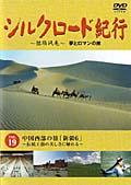 シルクロード紀行 VOL.19 中国西部の旅「新疆6」
