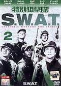 特別狙撃隊S.W.A.T. 2
