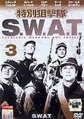 特別狙撃隊S.W.A.T. 3