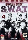 特別狙撃隊S.W.A.T. 4