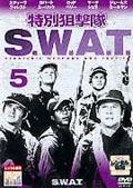 特別狙撃隊S.W.A.T. 5