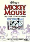 ミッキーマウス ブラック&ホワイト特別保存版