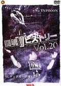 闘魂VヒストリーDVD 第20巻