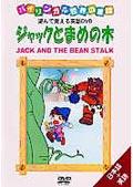 バイリンガル世界の童話1 ジャックとまめの木