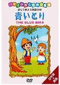 バイリンガル世界の童話2 青い鳥