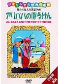 バイリンガル世界の童話5 アリババのぼうけん