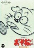 おそ松くん DVDコレクション3 第一巻