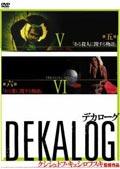 デカローグ V・VI