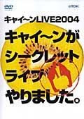 キャイ〜ンLIVE2004 キャイ〜ンがシークレットライブやりました。