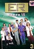 ER緊急救命室VIII <エイト> 3