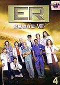 ER緊急救命室VIII <エイト> 4