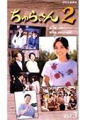 ちゅらさん2 Vol.3