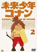 未来少年コナン 2