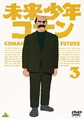 未来少年コナン 3