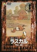 あらいぐまラスカル Vol.10