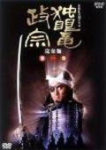 NHK大河ドラマ 独眼竜政宗 完全版 Disc 11