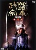 NHK大河ドラマ 独眼竜政宗 完全版 Disc 13