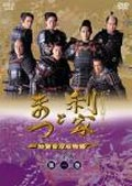NHK大河ドラマ 利家とまつ 加賀百万石物語 完全版 Disc 1