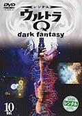 ウルトラQ dark fantasy Vol.10