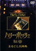 ハリー・ポッターの秘密まるごと大辞典