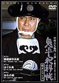鬼平犯科帳 第8シリーズ 第3巻 眼鏡師市兵衛/はぐれ鳥/おれの弟