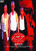 187(ワン・エイト・セブン) −処刑予告−