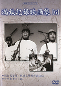 満鉄記録映画集 【6】