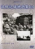 満鉄記録映画集 【12】