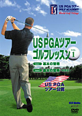 US PGAツアーゴルフレッスン VOL.1