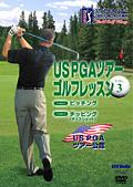 US PGAツアーゴルフレッスン VOL.3