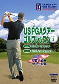 US PGAツアーゴルフレッスン VOL.4