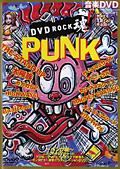 DVD ROCK魂! 〜パンク編〜