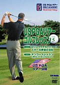 US PGAツアーゴルフレッスン VOL.5
