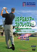 US PGAツアーゴルフレッスン VOL.6