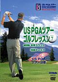 US PGAツアーゴルフレッスン VOL.7
