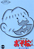 おそ松くん DVDコレクション2 第一巻