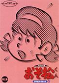 おそ松くん DVDコレクション2 第三巻