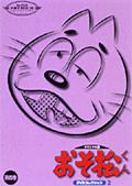 おそ松くん DVDコレクション2 第四巻
