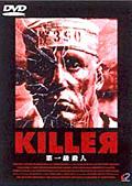 キラー 第一級殺人