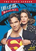 LOIS & CLARK 新スーパーマン<ファースト・シーズン> 3