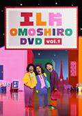 エレ片 OMOSHIRO DVD vol.1