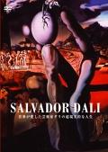 サルバドール・ダリ 世界が愛した芸術家ダリの超現実的な人生