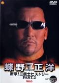 衝撃!三銃士ヒストリー PART2 蝶野正洋 1991〜1997