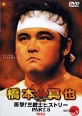 衝撃!三銃士ヒストリー PART5 橋本真也 1995〜2000