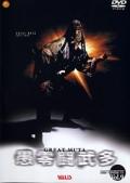 愚零闘武多 1991〜1996