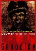 ジェノサイド ナチスの虐殺−ホロコーストの真実