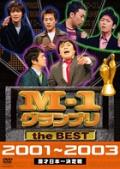 M-1グランプリ the BEST 2001〜2003