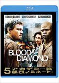【Blu-ray】ブラッド・ダイヤモンド