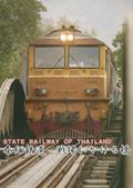 泰緬鉄道−戦場にかける橋